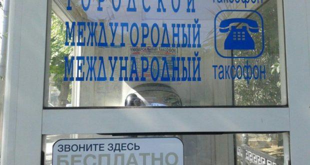 """Уличные таксофоны в Севастополе """"не выживут"""" без поддержки городских властей"""