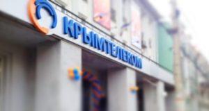 «Крымтелком» будет приватизирован… еще в этом году. Цена – миллиард рублей