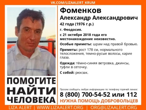 Внимание! В Феодосии пропал мужчина - Александр Фоменков