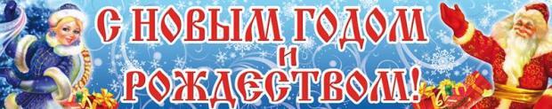 """Нотариальная палата Севастополя - """"С Новым годом и Рождеством Христовым!"""