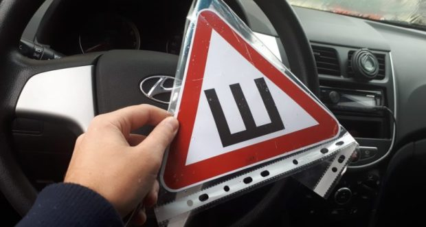 "С 8 декабря знак ""Шипы"" уже не актуален - водителям на заметку"