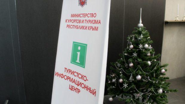 """В аэропорту """"Симферополь"""" открыли новый туристский инфоцентр"""