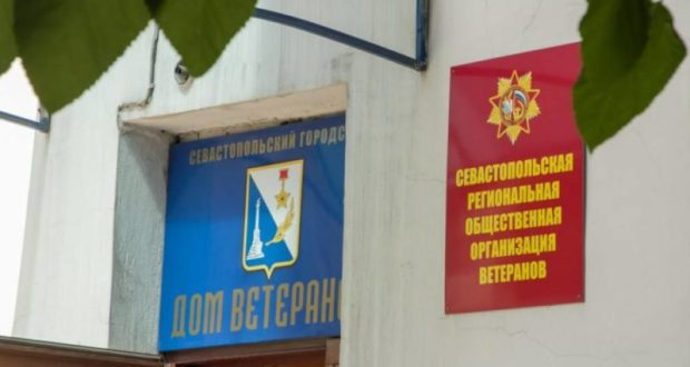 Ветеранским организациями Севастополя помогут материально