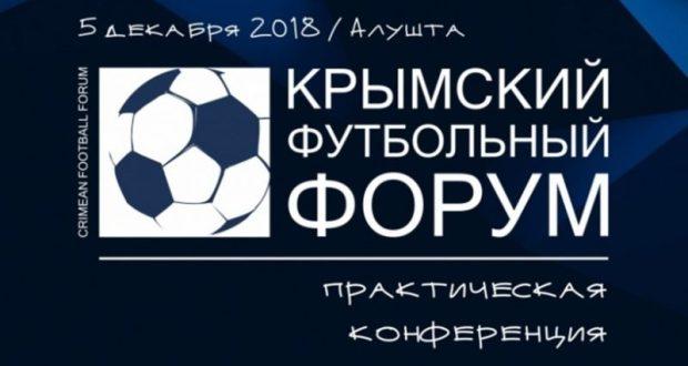 5 декабря в Алуште - II Крымский футбольный форум