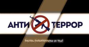 Быть бдительным. В Крыму - тенденция нарастания террористических угроз