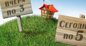 Кадастровая стоимость земли: что это такое и можно ли её оспорить?