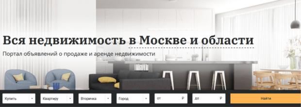 Хотите купить квартиру в Москве? Подберите подходящую, не выходя из дома