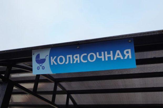 В селах Гончарное и Широкое заработали фельдшерско-акушерские пункты