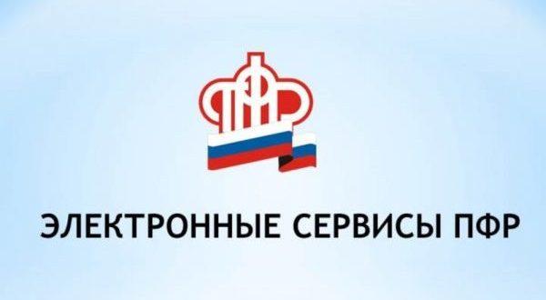 ПФР в Севастополе: электронные услуги продолжают набирать популярность