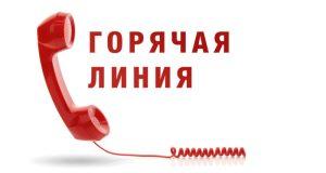 Госкомцен Крыма проводит «горячую линию» по тарифам