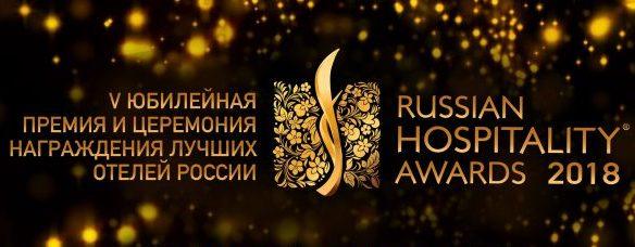 Три отеля Крыма - лучшие в России по версии премии Russian Hospitality Awards
