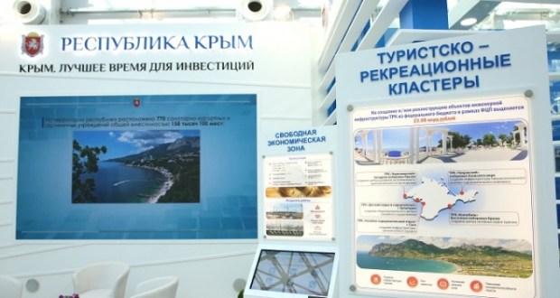 Крым примет участие в Российском инвестиционном форуме