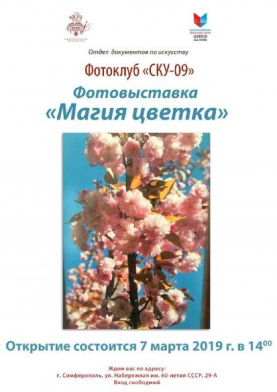 """7 марта в Симферополе - вернисаж фотовыставки """"Магия цветка"""""""