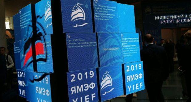Итоги ЯМЭФ-2019. В Ялте подписано свыше 100 соглашений на сумму свыше 200 миллиардов рублей