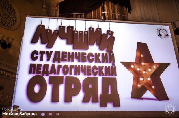 """В Севастополе подвели итоги конкурса """"Лучший педагогический отряд"""""""