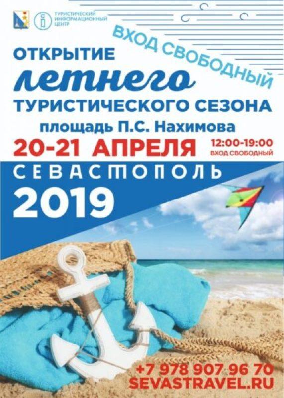 20-21 апреля в Севастополе - открытие туристического сезона-2019. Программа мероприятия