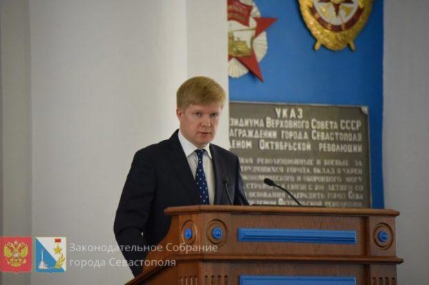 Заксобрание Севастополя приняло закон об изменении бюджета с учётом предложений губернатора