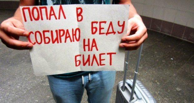 """Подайте на билет! Как в аэропорту """"Симферополь"""" ростовчане жителя Самары обманули"""