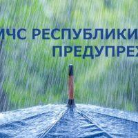 Внимание! В ближайшие два часа Крым накроет непогода