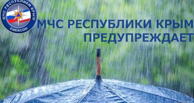 МЧС предупреждает о сильных дождях в Крыму