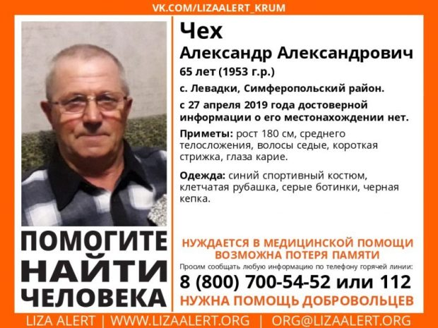 В Крыму пятые сутки разыскивают пропавшего мужчину. Нужны добровольцы!