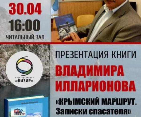 Фото: Facebook, В.Илларионов