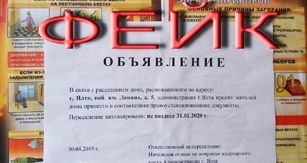 В Ялте неизвестные шутники «кошмарят» жильцов дома на набережной