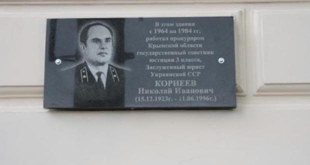 В Симферополе открыли мемориальную доску прокурору-фронтовику Николаю Корнееву