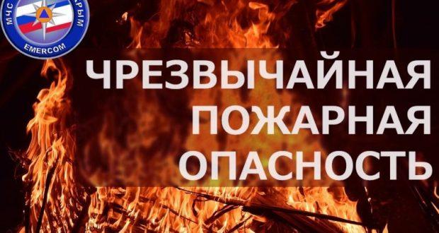 МЧС Крыма распространило экстренное предупреждение о чрезвычайной пожарной опасности 6-8 мая