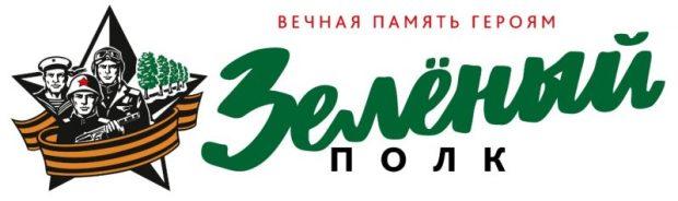 """8 мая в Крыму впервые пройдёт акция памяти """"Зелёный полк"""""""