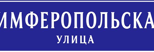 В трех городах России появится улица Симферопольская