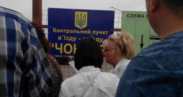 На Украине собираются опрашивать крымчан о целях въезда в страну