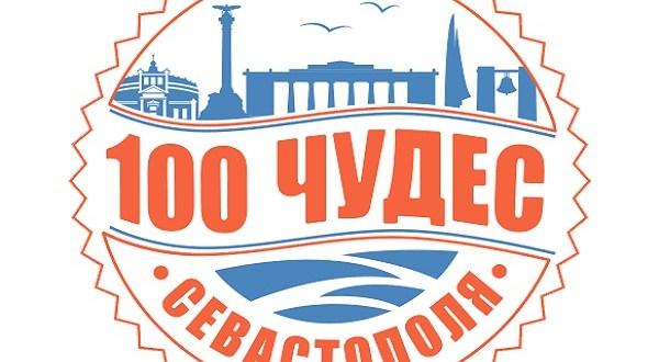 В последний день июня стартует фестиваль экскурсий «100 чудес Севастополя»