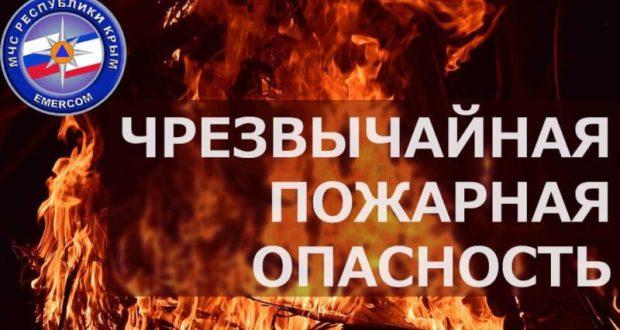 МЧС предупреждает о чрезвычайной пожарной опасности в Крыму