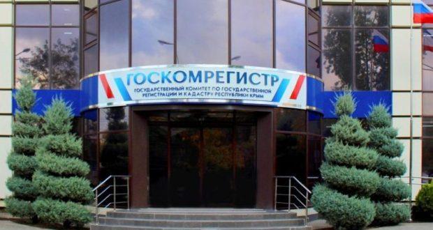 В Крыму зарегистрировано около 14 000 прав собственности на объекты недвижимости за РФ