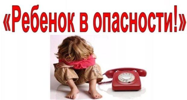 В Крыму работает телефон горячей линии «Ребенок в опасности»+7-978-909-1111