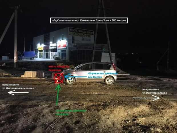 В Севастополе ГИБДД разыскивает очевидцев сразу двух ДТП