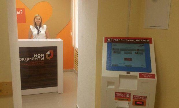 В Севастополе презентовали новое отделение МФЦ
