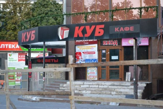 В Симферополе начались работы по сносу ТЦ «Куб»