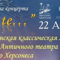 22 августа в Херсонесе зазвучат шедевры мировой итальянской музыки