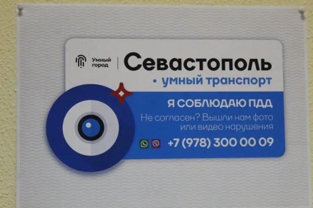 В Севастополе Центр мониторинга пассажирских перевозок контролирует график движения транспорта