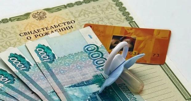 В Крыму увеличен размер ежемесячного пособия на ребенка