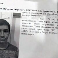 Возбуждено уголовное дело по факту убийства в Евпатории