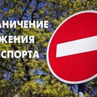 Внимание: в Симферополе очередное перекрытие дороги и ограничение движения транспорта