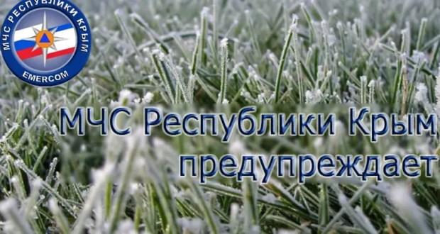 Ну вот и лето ушло. Экстренное предупреждение о заморозках в Крыму 21 и 22 сентября