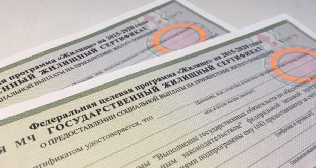 закон о жилищном сертификате