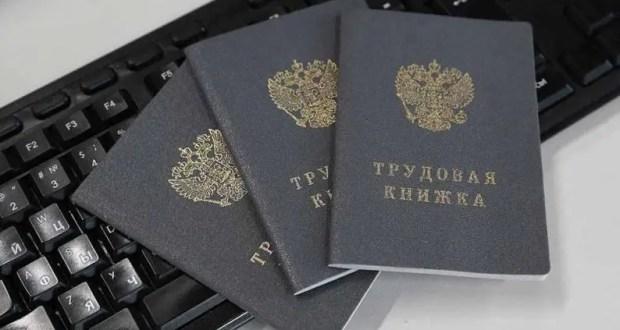 С 2020 года в России планируют ввести электронную трудовую книжку