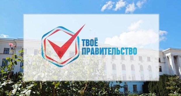 Крымское правительство наберут в четыре этапа