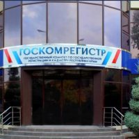 Госкомрегистр РК в сентябре приостановит прием заявлений на госуслуги учетно-регистрационной сферы