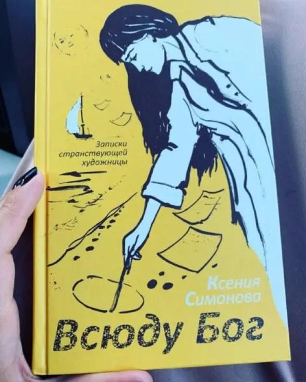 Книга крымского мастера песочной анимации Ксении Симоновой получила литературную премию